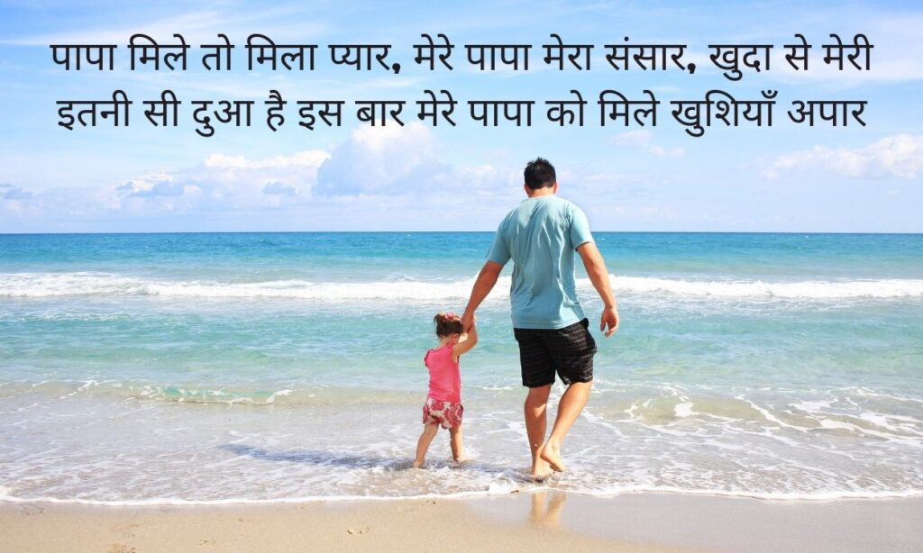Best Happy Father's Day Images in Hindi