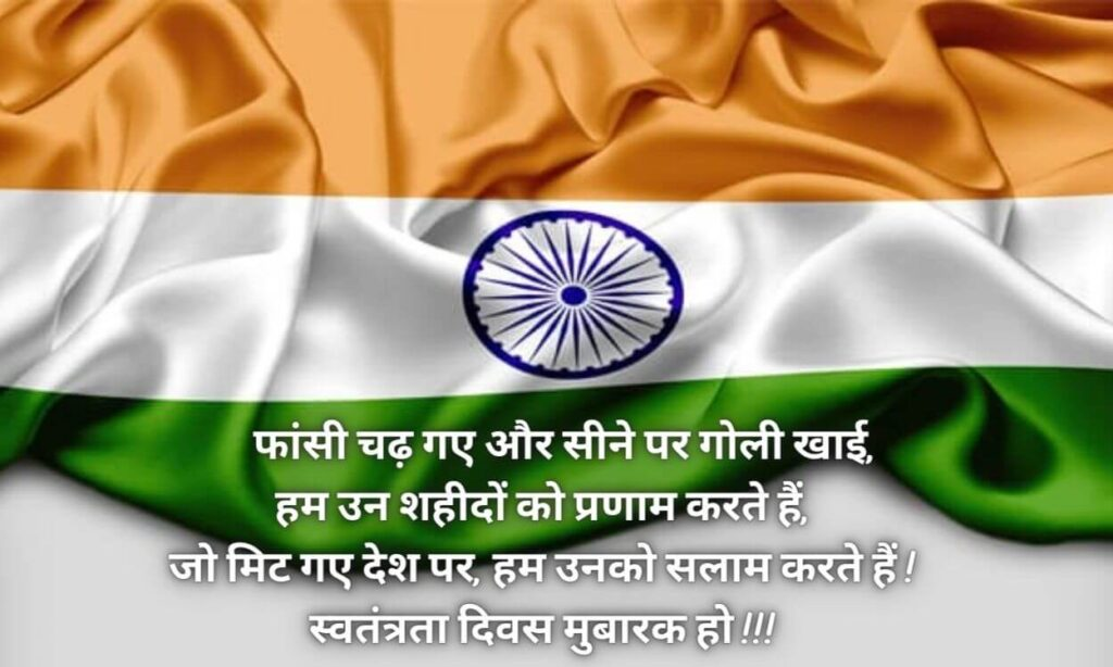 Happy Independence Day 2021 Wishes in Hindi