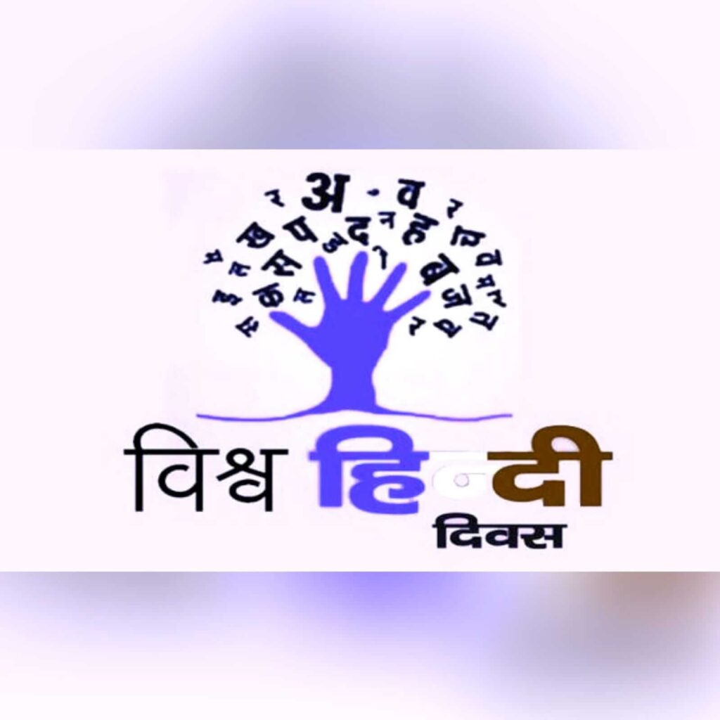 Hindi Diwas wishes Quotes 2021
